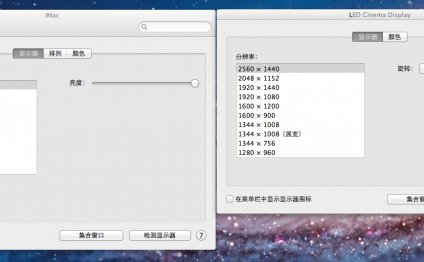 LED Cinema display brightness